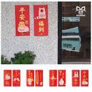 【新年鉅惠】2019新年對聯墻壁窗戶裝飾...