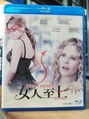 挖寶二手片-0965-正版藍光BD【女人至上】熱門電影(直購價)