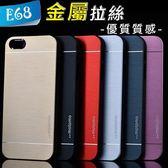 E68精品館 HTC Desire 826 820 626 金屬拉絲 硬殼 背蓋 保護殼 手機殼 鋁合金 髮絲
