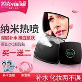 冷噴蒸臉器便攜補水儀器臉部納米加濕噴霧器美容儀保濕神器「Chic七色堇」