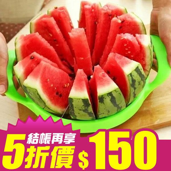【Love Shop】切西瓜器 西瓜神器 水果去核分割切片器 哈密瓜西瓜切 西瓜家 懶人西瓜刀榨汁機