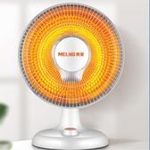 暖風機 美菱小太陽取暖器家用節能烤火器電暖氣電火爐熱扇小型速熱暖風機【快速出貨八折下殺】