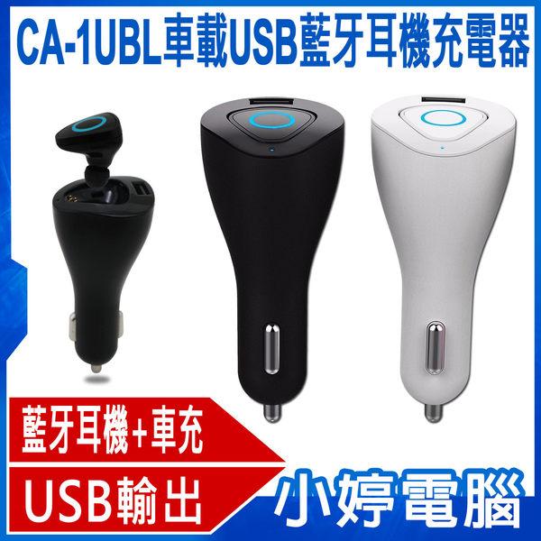 【24期零利率】全新 CA-1UBL車載USB藍牙耳機充電器 通話隱私保護LED燈 總輸出最大2A