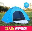 野營野外帳篷  戶外1-2人家庭全自動帳篷 防雨雙人露營速開簡易【藍星居家】