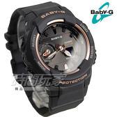 Baby-G BGA-230SA-1A 金屬質感雙錶盤運動 計時碼錶雙顯女錶 防水手錶 玫瑰金x黑 BGA-230SA-1ADR CASIO卡西歐