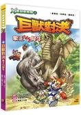 X萬獸探險隊:(4) 巨獸對決 象王VS犀牛(附學習單)