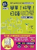 (二手書)簡單!好學!日語50音-好學日文1