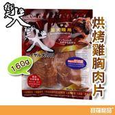 御天犬-烘烤雞胸肉片160g狗狗零食\肉乾\點心【寶羅寵品】