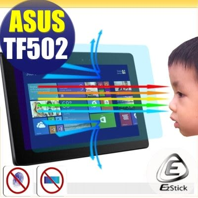 【EZstick抗藍光】ASUS Transformer Pad TF502 TF502T 專用 防藍光護眼螢幕貼 靜電吸附