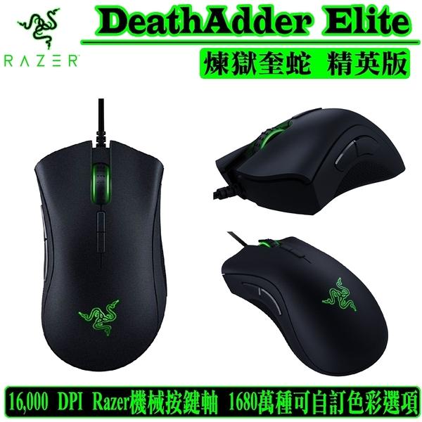 [地瓜球@] Razer DeathAdder Elite 煉獄 奎蛇 菁英版 電競 光學 滑鼠