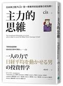(二手書)主力的思維:日本神之散戶cis, 發一條推特就能撼動日經指數 【隨書附20..