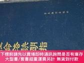 二手書博民逛書店罕見《性命法訣明指》Y234367 趙避塵 學術期刊出版社 出版1988