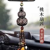 汽車掛件高檔創意平安福符桃木車載葫蘆男士車內後視鏡吊墜裝飾品【八折下殺】