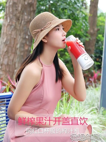 便攜式榨汁機家用水果小型電動榨汁杯充電迷你炸水果汁機 花樣年華