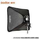 【EC數位】Godox 神牛 SFUV5050 快收式機頂閃光燈柔光箱組 50X50 cm SF-5050 保榮卡口