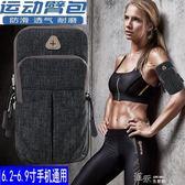 運動手機殼6.9寸大屏手臂包max3跑步保臂帶綁胳膊袋 道禾生活館