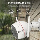海康威視螢石C3W 室外防水無線網絡監控攝像頭高清夜視監視器神器 享家生活馆