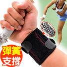 可調式保護手腕關節保暖(支撐條)兩段式加...