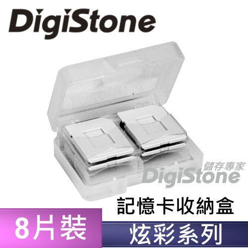 ◆優惠組◆DigiStone 炫彩多功能記憶卡收納盒(8片裝)-炫彩(粉+灰+藍色) X1組(3個)(台灣製造)