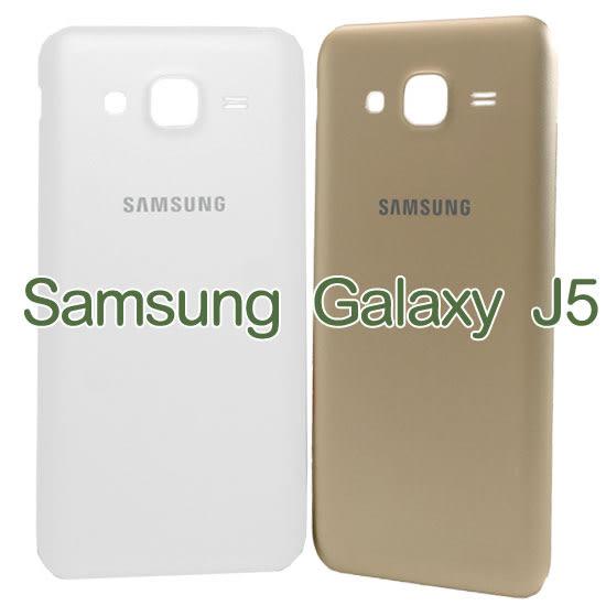 【原廠電池蓋】三星 SAMSUNG Galaxy J5 J500F/5008 電池蓋/背蓋/後蓋/外殼-ZW