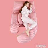 孕婦枕 孕婦枕頭護腰側睡枕孕期u型多功能托腹g睡覺哺乳神器抱枕夏季睡枕  ATF  極有家