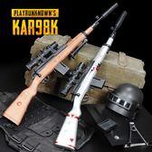 男孩98K狙擊可發射水彈槍吃雞套裝備玩具手搶小學生歐亞時尚