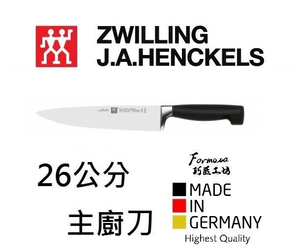 雙人牌zwilling 四星系列 10吋主廚刀 德製