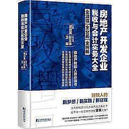 簡體書-十日到貨 R3Y【房地產開發企業稅收與會計實務大全】 9787509216439 中國市場出版社 作