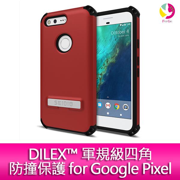 SEIDIO DILEX 軍規級四角防撞保護 for Google Pixel