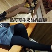 魔法e裳《熱可可牛奶絲內搭褲》無縫3D彈力*牛奶絲織紋*修飾美腿保暖-T205-02【現貨】