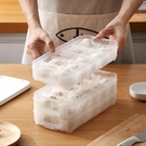 餃子盒 廚房餃子盒冰箱保鮮收納盒速凍水餃家用多層餛飩分格凍餃子長方形【快速出貨八折下殺】