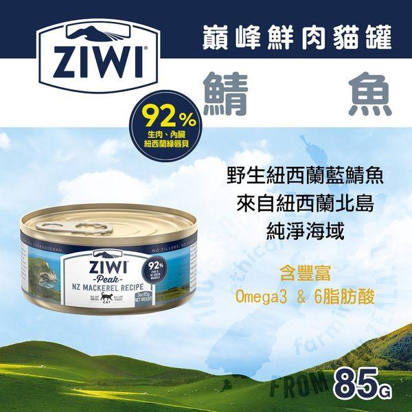 【SofyDOG】ZiwiPeak巔峰 92%鮮肉無穀貓主食罐 鯖魚-85G