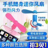 蘋果安卓USB風扇8p手機迷你小風扇靜音大風力學生隨身電風扇便攜 電風扇雙11購物節必選