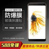 [輸碼Yahoo88抵88元]買二送一 Sugar 糖果手機 全系列 9H 強化玻璃保護貼 C11 C11s C7 C6 Y7 MAX F7 鋼化