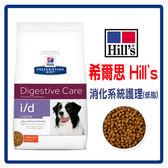 【力奇】Hill's 希爾思 犬用處方飼料-i/d 消化系統護理(低脂)17.6LB -(紫色) (B061C03)