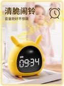 鬧鐘-電子小鬧鐘床頭夜光靜音學生用創意智慧多功能兒童專用卡通可充電