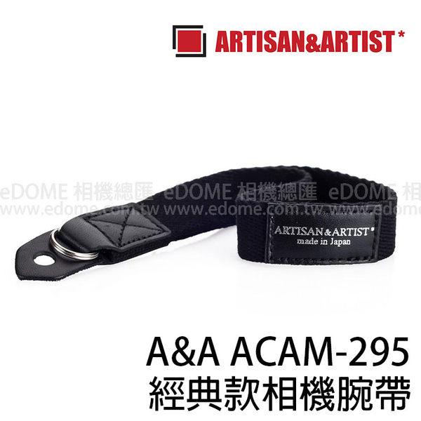 ARTISAN & ARTIST ACAM-295 黑 黑色 經典款相機腕帶 (24期0利率 免運 正成公司貨) 相機手腕帶 A&A