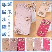 蘋果 iPhone13 iPhone12 i11 12 mini 12 Pro Max SE XS IX XR i8+ i7 i6 奢華皇室 手機皮套 水鑽 訂製