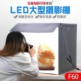 神圖F60摺疊攝影棚補光燈柔光箱LED攝影燈箱拍攝拍照道具套裝 NMS小明同學