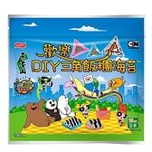 元本山歡樂DIY三角飯糰海苔15枚【愛買】