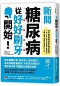 斷開糖尿病,從好好刷牙開始!日本糖尿病專科醫生親身驗證:只要一年解決高血壓、高血