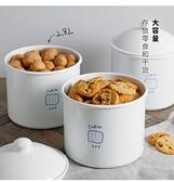 廚房收納罐 食品密封罐仿搪瓷廚房罐子點心餅干桶大容量塑料收納罐2.8L