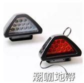 汽車摩托車改裝加裝剎車尾燈LED爆閃燈車尾三角警示燈【潮咖地帶】