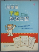 【書寶二手書T3/語言學習_PKF】超簡單手繪旅遊日語_橋本友紀