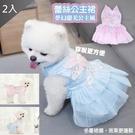 【南紡購物中心】【藻土屋】小清新寵物婚紗禮服X2入