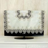 防塵罩現代簡約電視機罩家用掛墻電視蓋布蕾絲歐式55寸65寸電視防塵布小 聖誕節