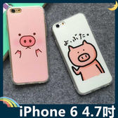 iPhone 6/6s 4.7吋 粉紅豬保護套 軟殼 可愛迷你小豬 卡通彩繪壓紋 全包款 矽膠套 手機套 手機殼
