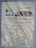 【書寶二手書T8/動植物_QFA】鹹水煙下的澎湖植物_民86