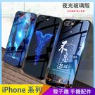 網紅夜光玻璃殼 iPhone XS Max XR iPhone i7 i8 i6 i6s plus 彩繪手機殼 卡通手機套 黑邊軟框 全包邊防摔殼