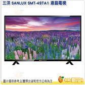 含運含基本安裝 台灣三洋 SANLUX SMT-49TA1 LED背光 液晶電視 49吋 公司貨 超廣角 含視訊盒
